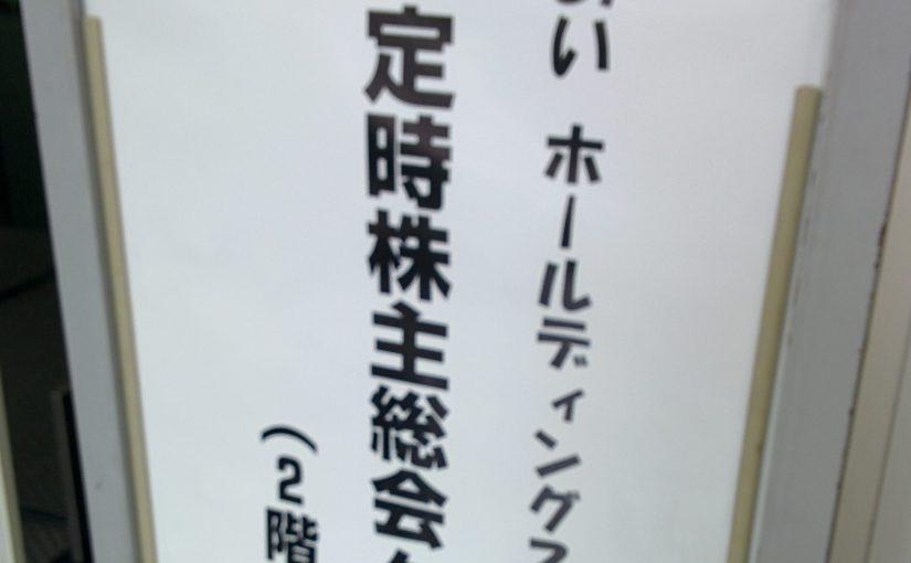 3076 あいホールディングス株主総会 質疑応答メモ(2018年9月27日開催)