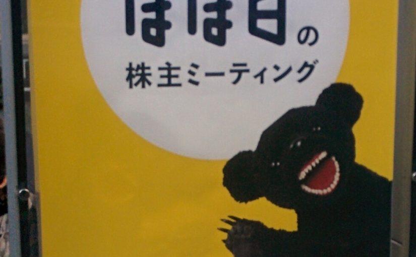 3560 ほぼ日株主総会 質疑応答メモ(2018年11月25日開催)